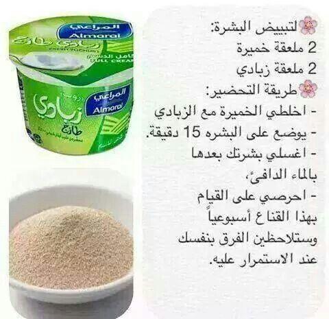 للبشرة Natural Skin Care Diy Health Skin Care Skin Care Women