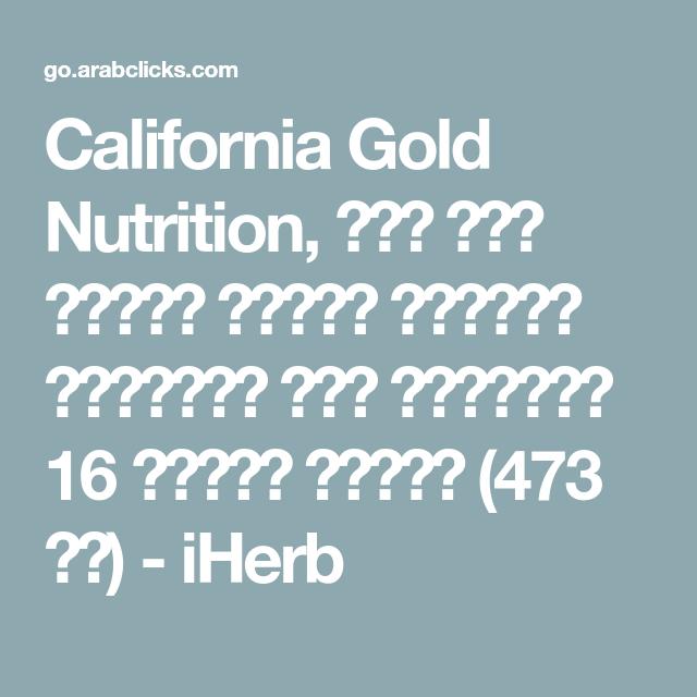California Gold Nutrition زيت جوز الهند البكر العضوي المعصور على البارد 16 أونصة س Coconut Health Benefits Benefits Of Coconut Oil Organic Virgin Coconut Oil