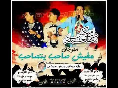 شاهد اغنية مفيش صاحب يتصاحب فى عيد الاضحى تلفزيون مصر Blog Posts Blog Post