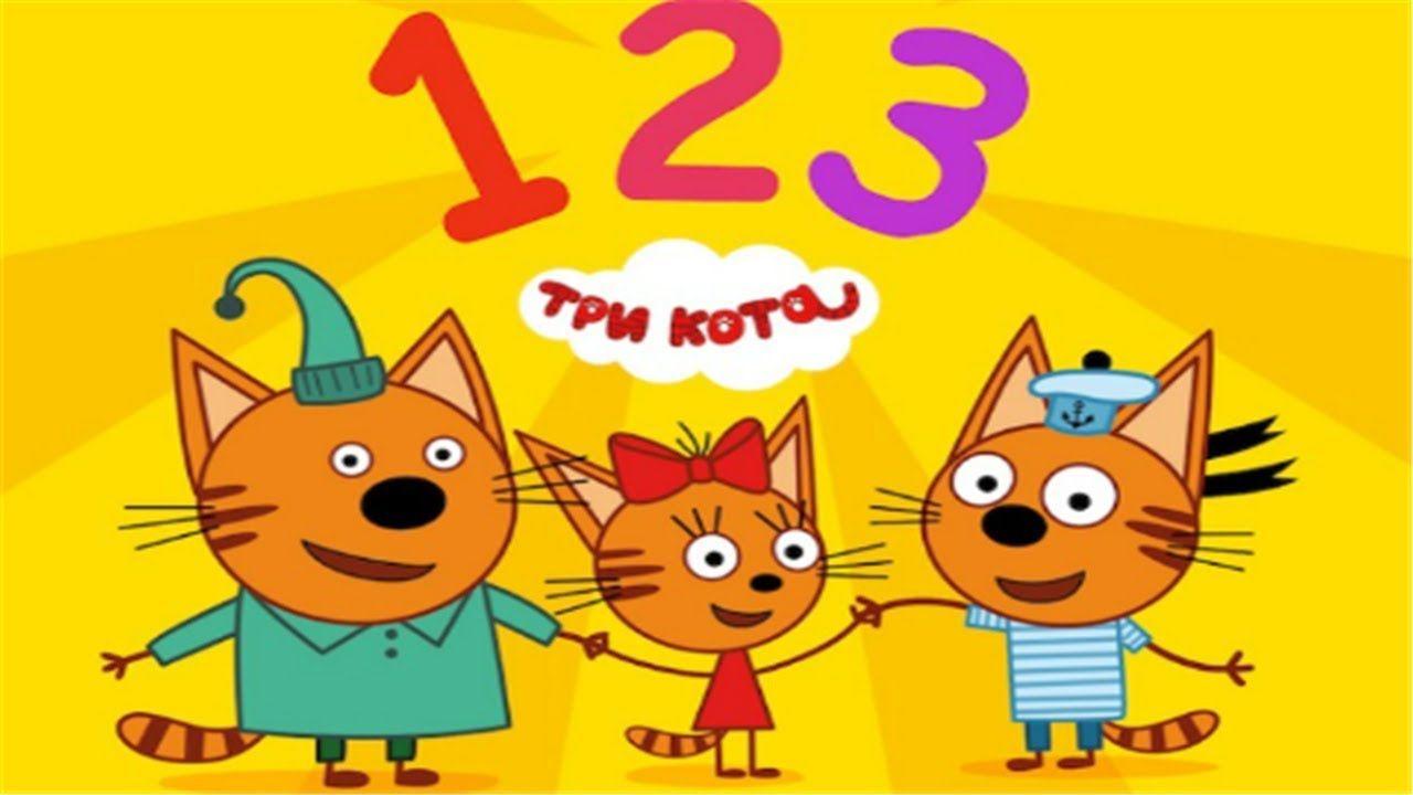 Три кота: Учим цифры!Развивающий мультик игра для детей # ...