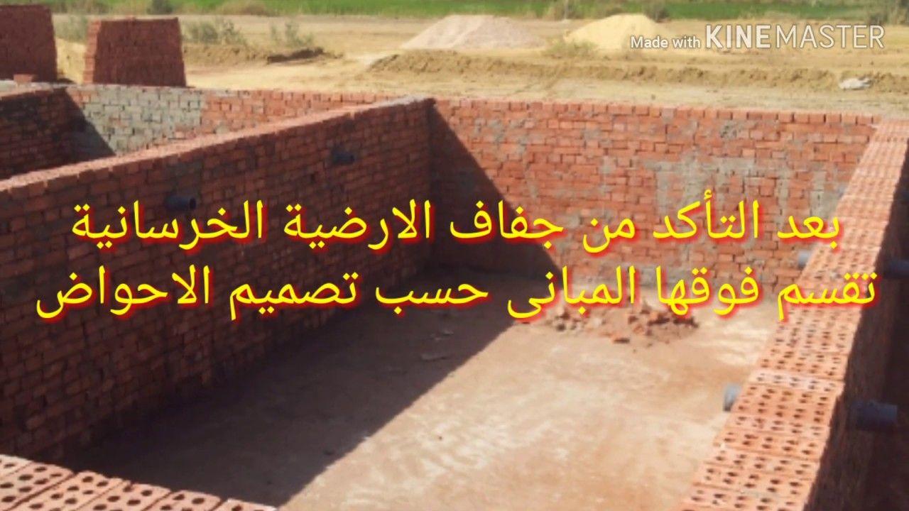 طريقة عمل احواض مبانى وخرسانة لمزرعتك Cairo