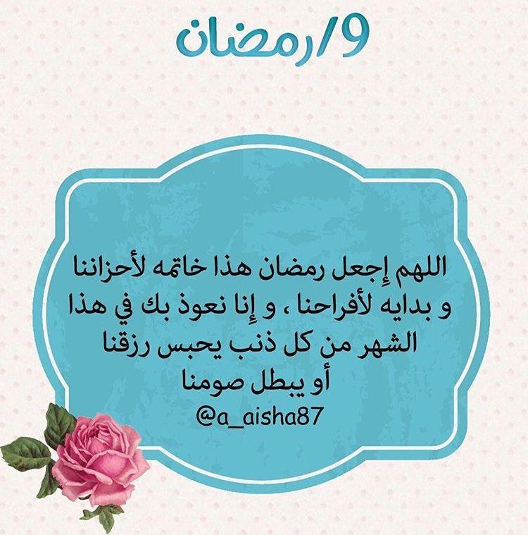 Pin By 99hama On عبارات لرمضان Ramadan Quotes Ramadan Day Ramadan Cards