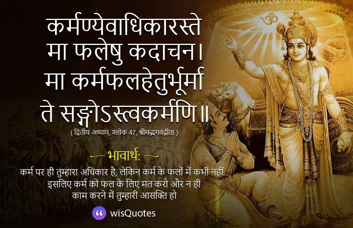 Bhagavad Gita Quotes Pictures With Meaning By Lord