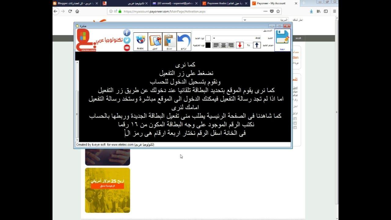 كيفية تفعيل بطاقة ماستر كارد بايونيير Desktop Screenshot