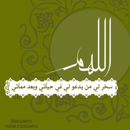 اللهم سخر لى من يدعو لى فى حياتى وبعد مماتى Arabic Calligraphy Art Calligraphy