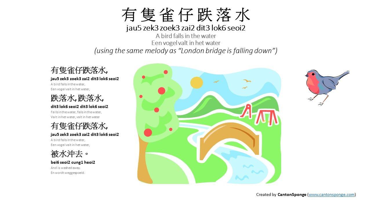A printable #song sheet of the popular #Cantonese nursery rhyme, 有 ...