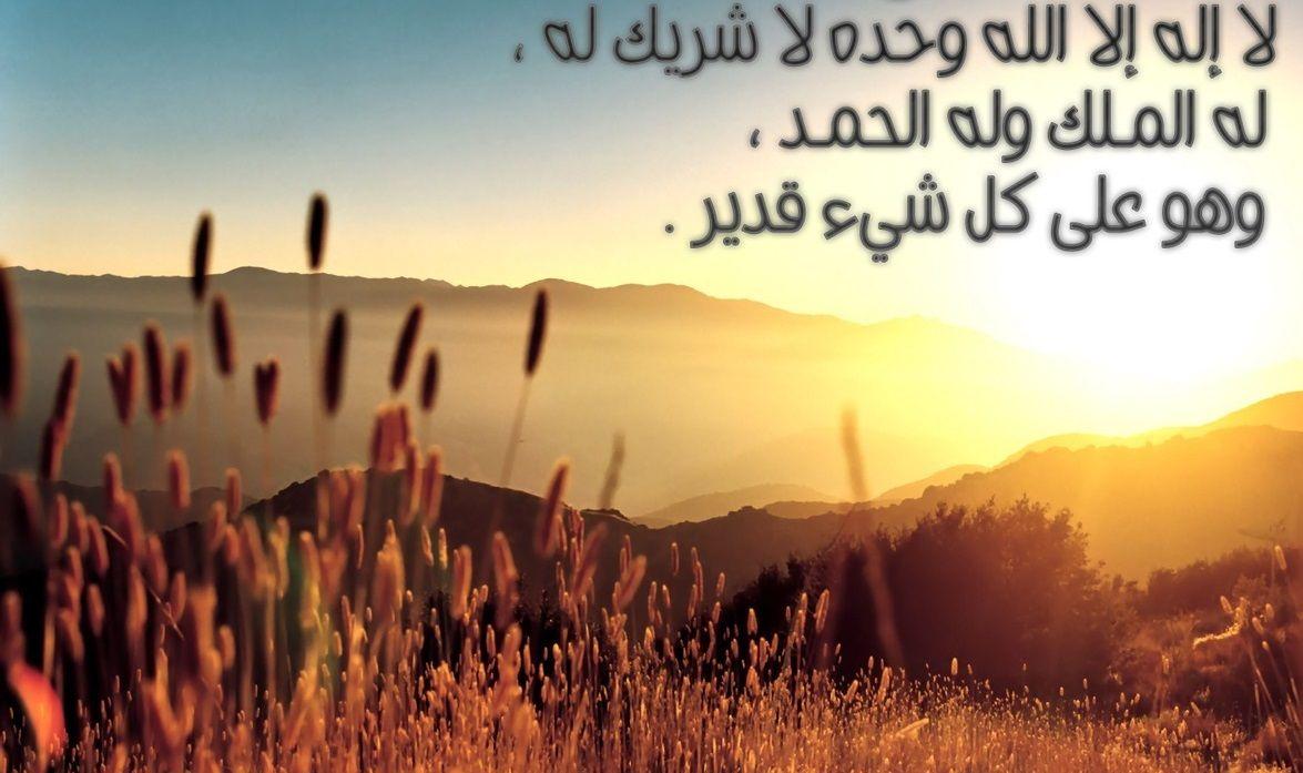 لا اله الا الله وحده لا شريك له له الملك وله الحمد وهو على كل شيء قدير Way Of Life