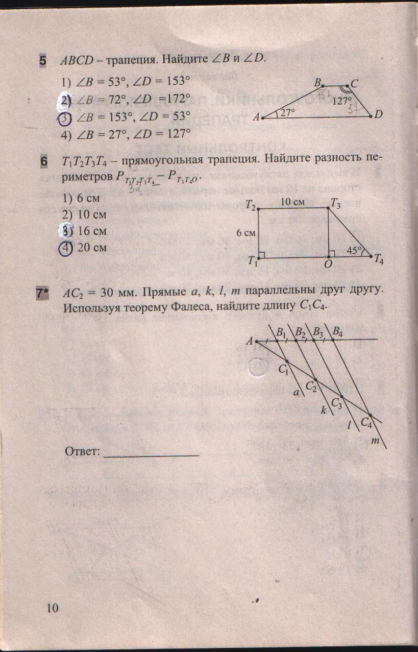 Геометрия тесты 8 класс белицкая ответы онлайн бесплатно