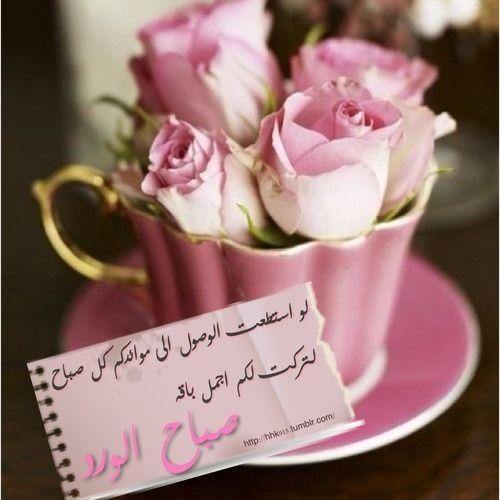 صباح الخير Good Morning Arabic Good Morning Messages Morning Messages