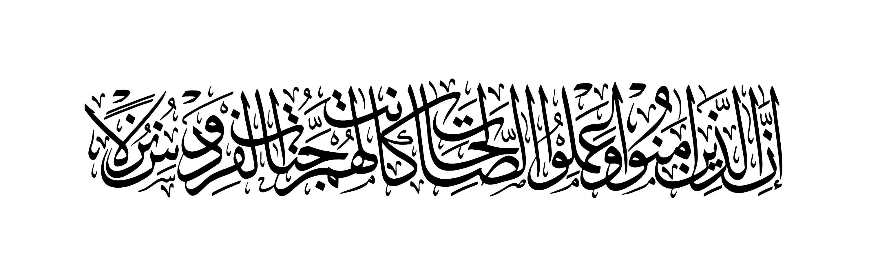 Pin By بسم الله الرحمن الرحيم On 2 مخطوطات اسلامية Calligraphy Arabic Calligraphy Arabic