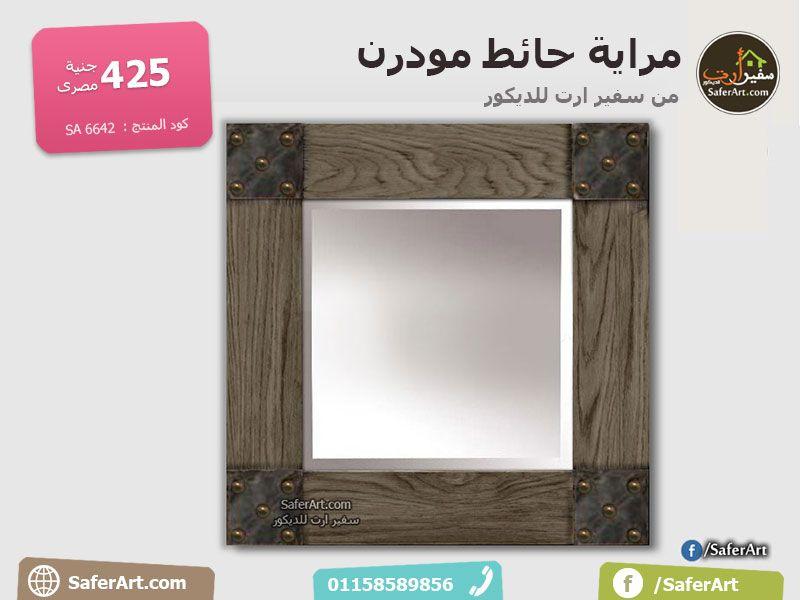 مراية حائط مودرن بتصميم قديم سفير ارت للديكور Mirror Wall Old Wall Wall