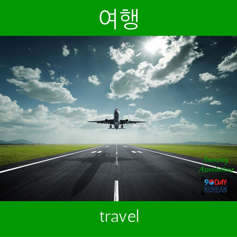 #Korean word associations: Usually 여 (you) 행 (hang) out a lot on a 여행. #korean_language #learn_korean