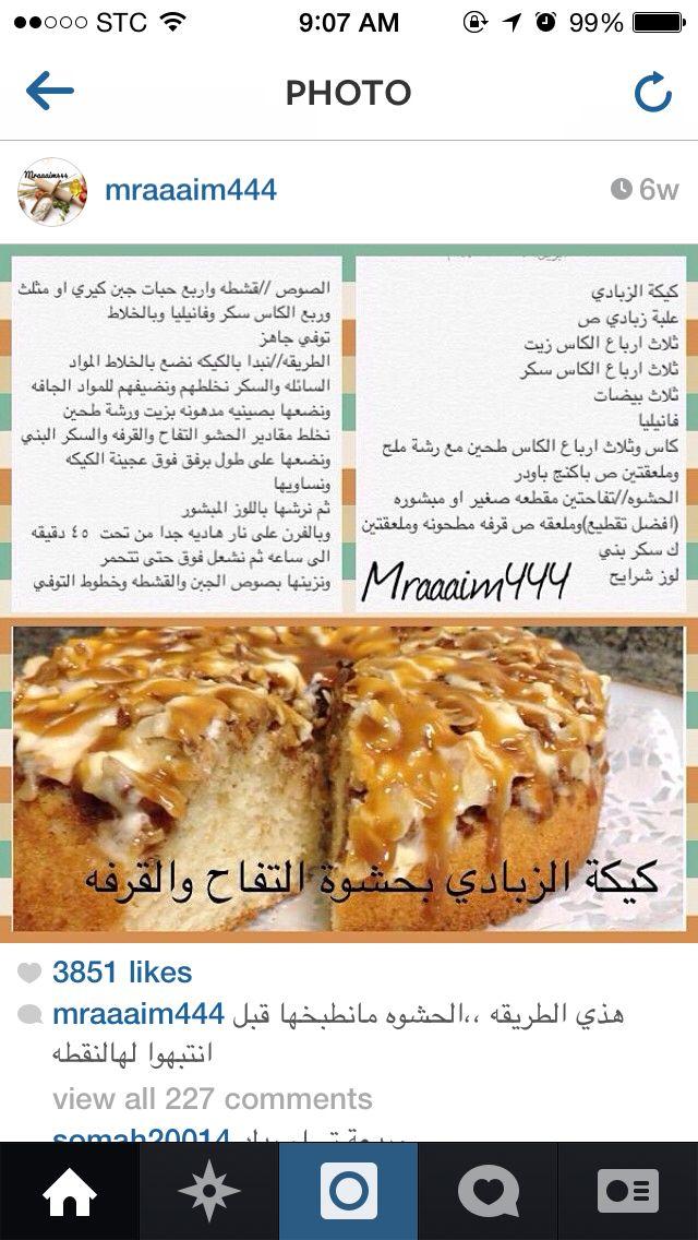 كيكة الزبادي والتفاح Yummy Food Dessert Cooking Recipes Desserts Food Recipies