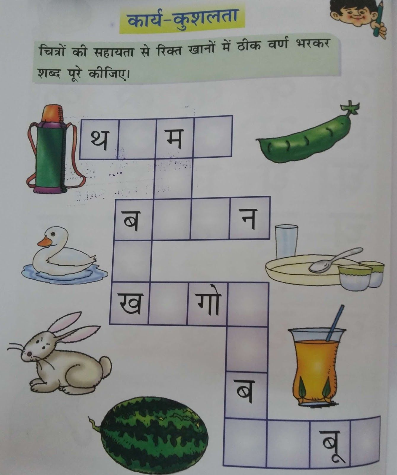 5 Alphabet Worksheets In Hindi In