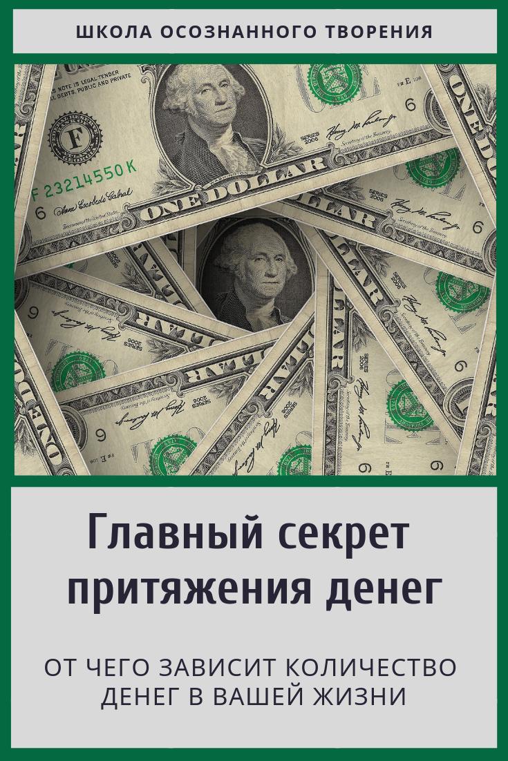 картинки секрет денег семейным человеком