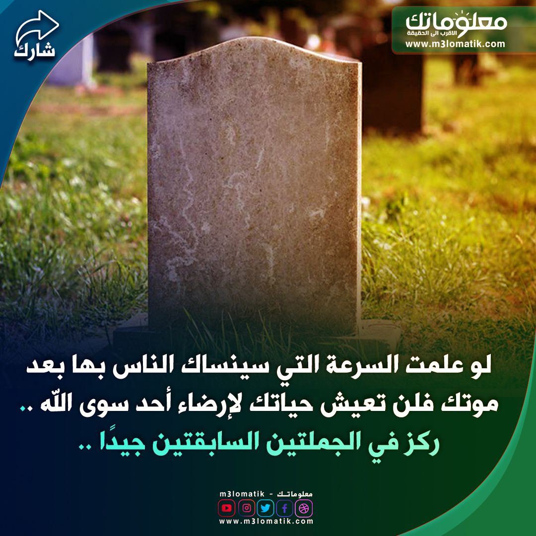 Pin By معلوماتك M3lomatik On منشوراتي المحفوظة Poetry Quotes Quotes Poetry