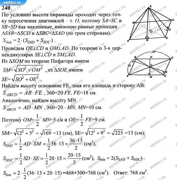 Ру гдз спиши класс по 10-11 геометрии
