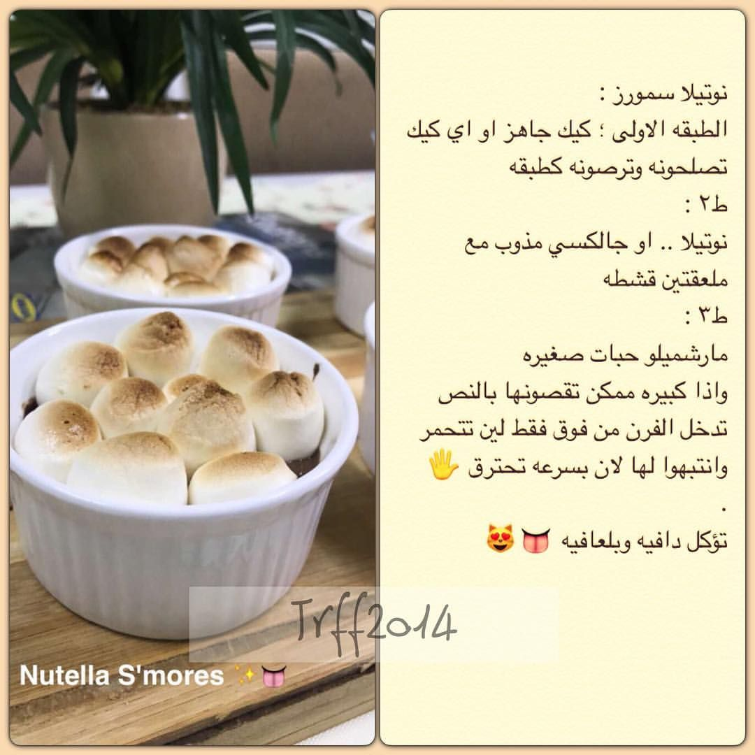 نوتيلا سمورز Breakfast Recipes Food Recipes