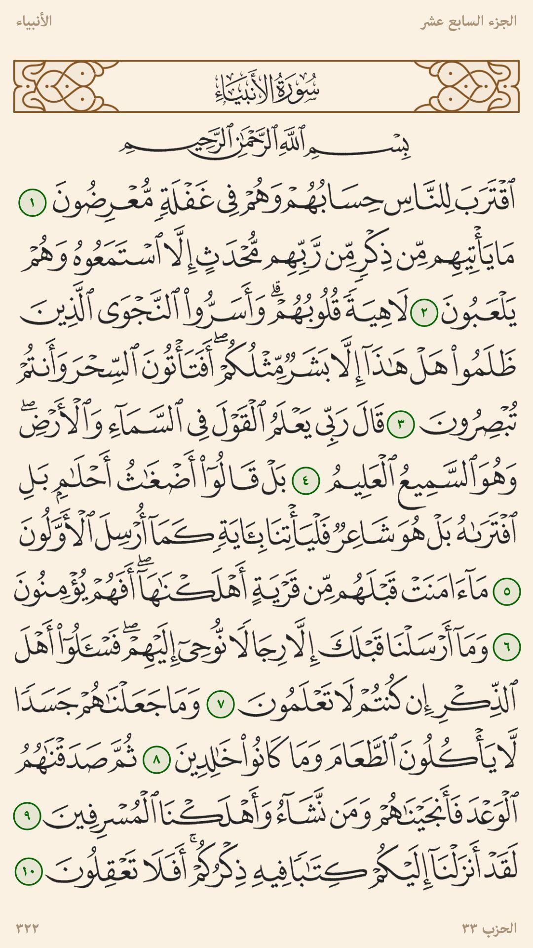 ١ : ١٠- الأنبياء  / المصحف المرتل صفحات : عبد الباسط