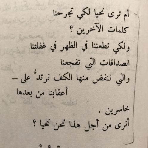 مع فدوى طوقان للمزيد اضغط الصورة Arabic Love Quotes Quotes Love Quotes