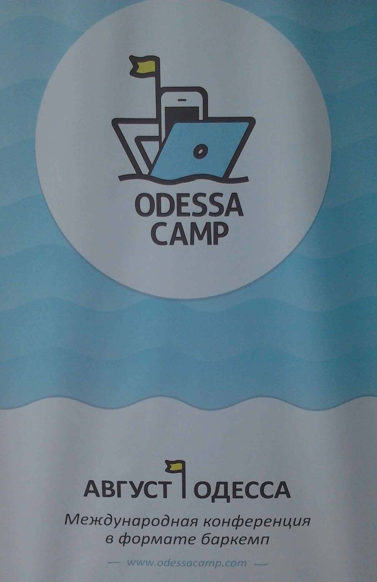 Odessa camp 2012