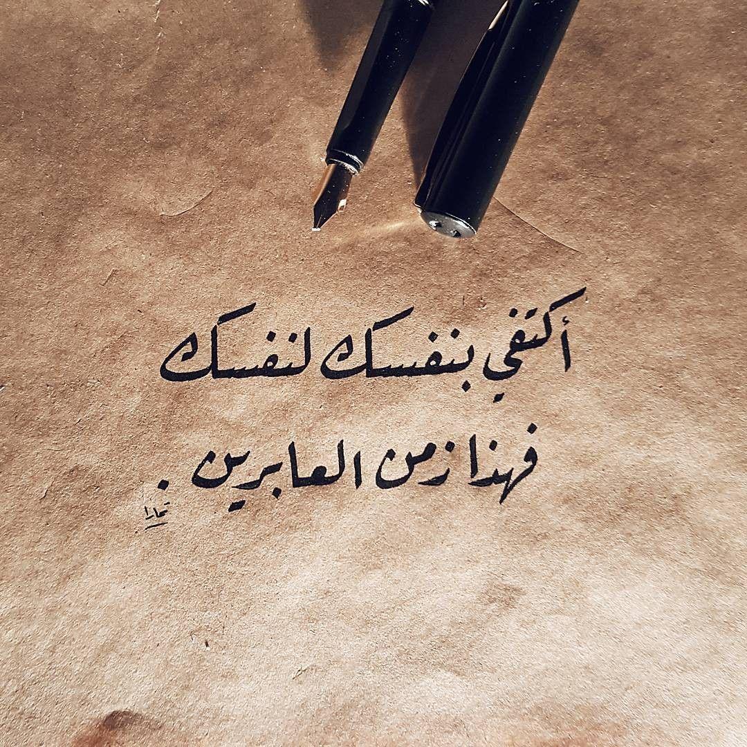 الحمدلله رب العالمين على نعمة الرضا والقناعة Quotations Arabic Quotes Quotes