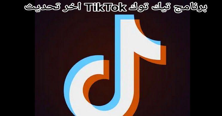 تنزيل وتحميل برنامج تيك توك Tiktok للاندرويد تيك توك Apk رابط مباشر