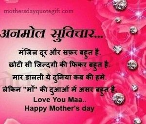 Mothers Day Messages And Hindi Poem From Daughter Happy Mothers