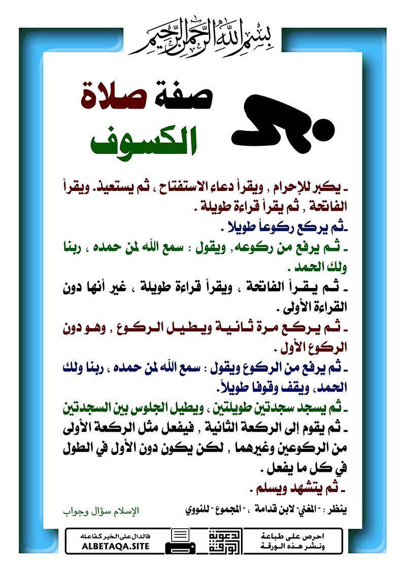 ليلى On Twitter Islam Facts Islam Beliefs Holy Quran