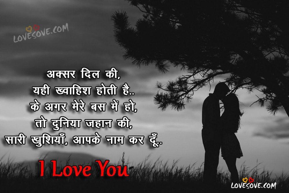 Best Hindi Love Quotes Status Images Pyar Mohabbat Shayari Love