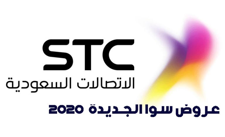 احدث عروض سوا 2020 نت ومكالمات اليومية و الشهرية باقات Stc الاتصالات السعودية Tech Company Logos Company Logo Logos
