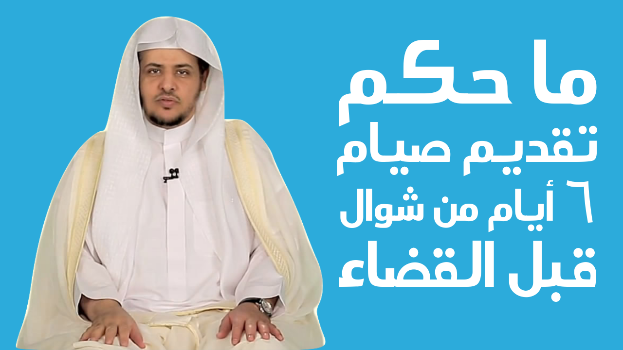 ما حكم تقديم صيام الست من شوال قبل القضاء