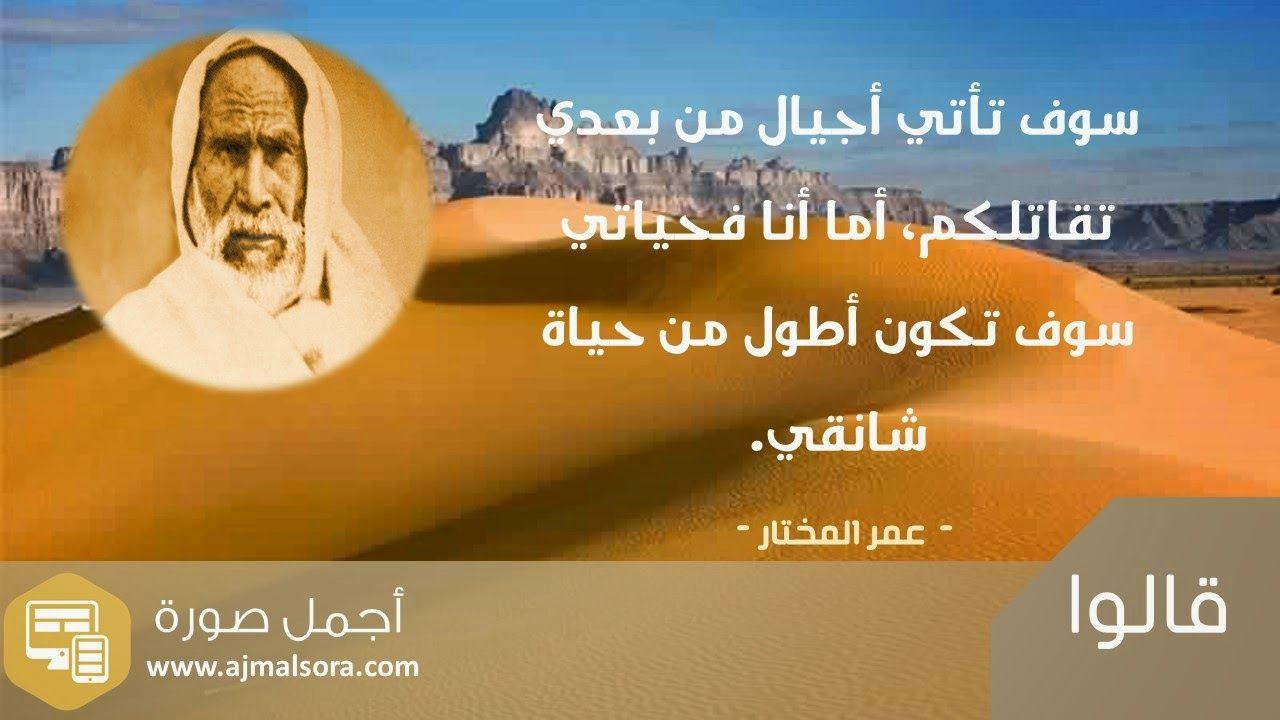 أجمل أقوال عمر المختار شيخ المجاهدين Words Networking Omar