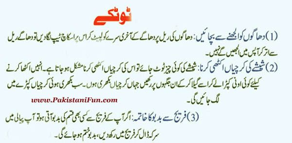Gharelo Totkay For Health In Urdu Pakistan Beauty Tips U
