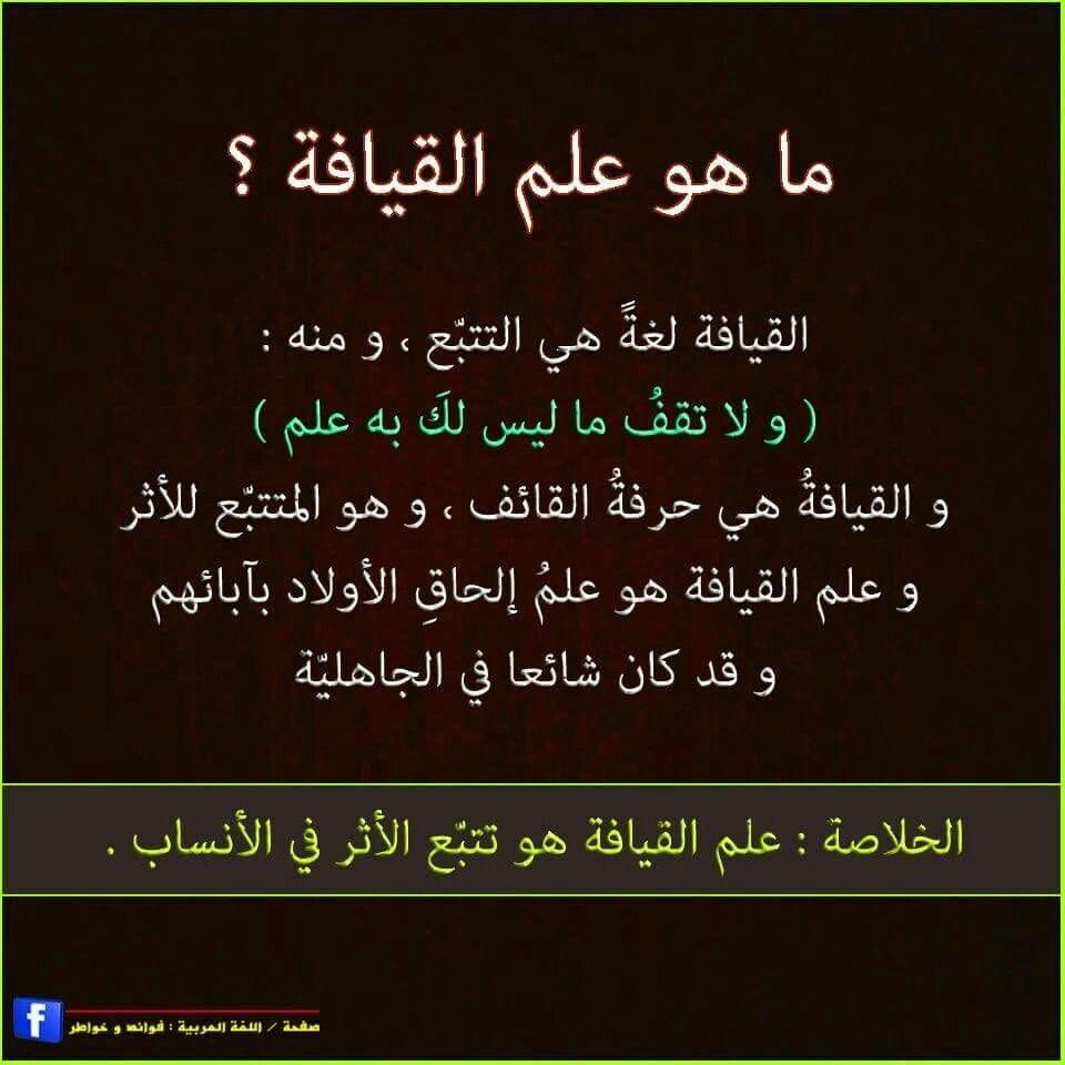 ما هو علم القيافة Learn Arabic Language Learning Arabic Arabic Language