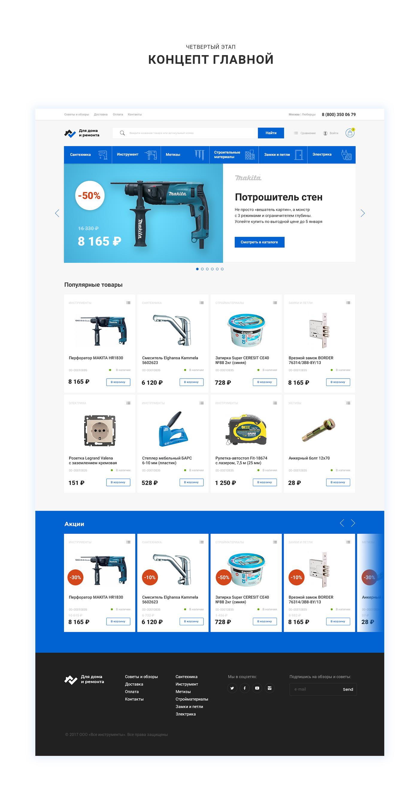 Hardware Store Website Redesign On Behance Website Redesign Hardware Store Landing Page Inspiration