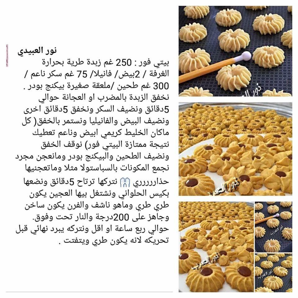 بيتي فور Arabic Food Food Recipies Homemade Croissants