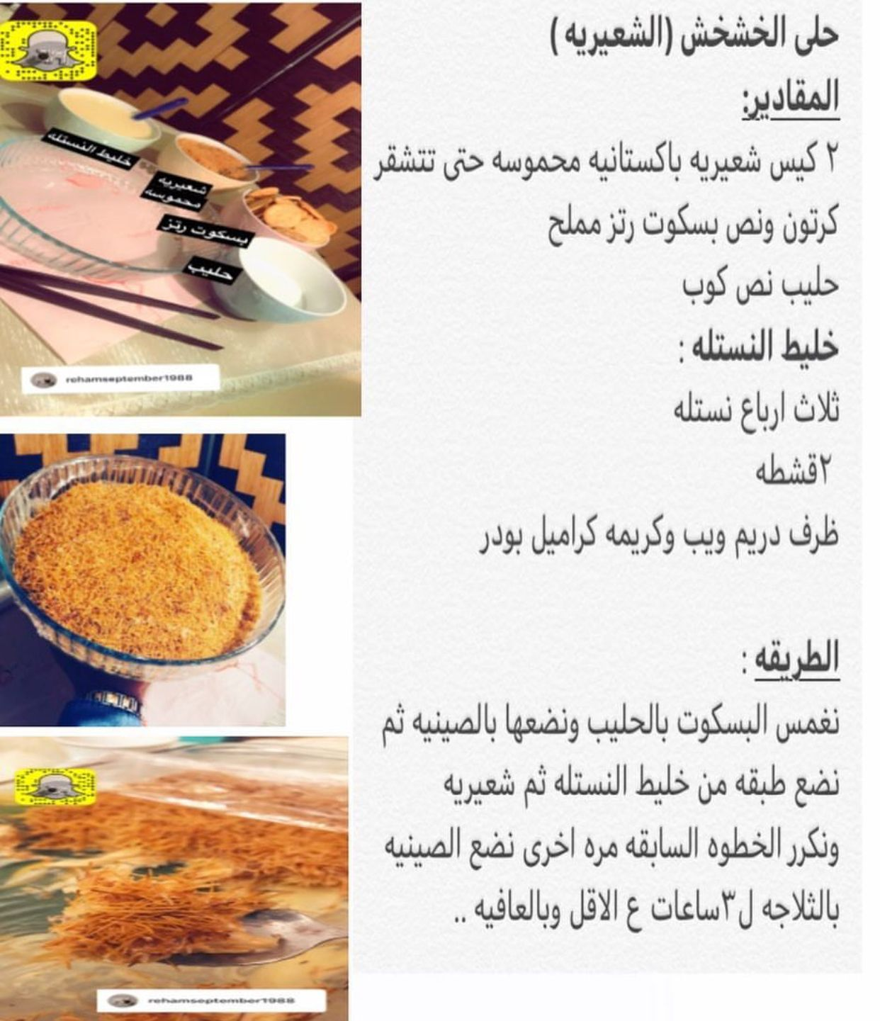 Pin By Hebah On Recipes Arabic Food Food Recipes