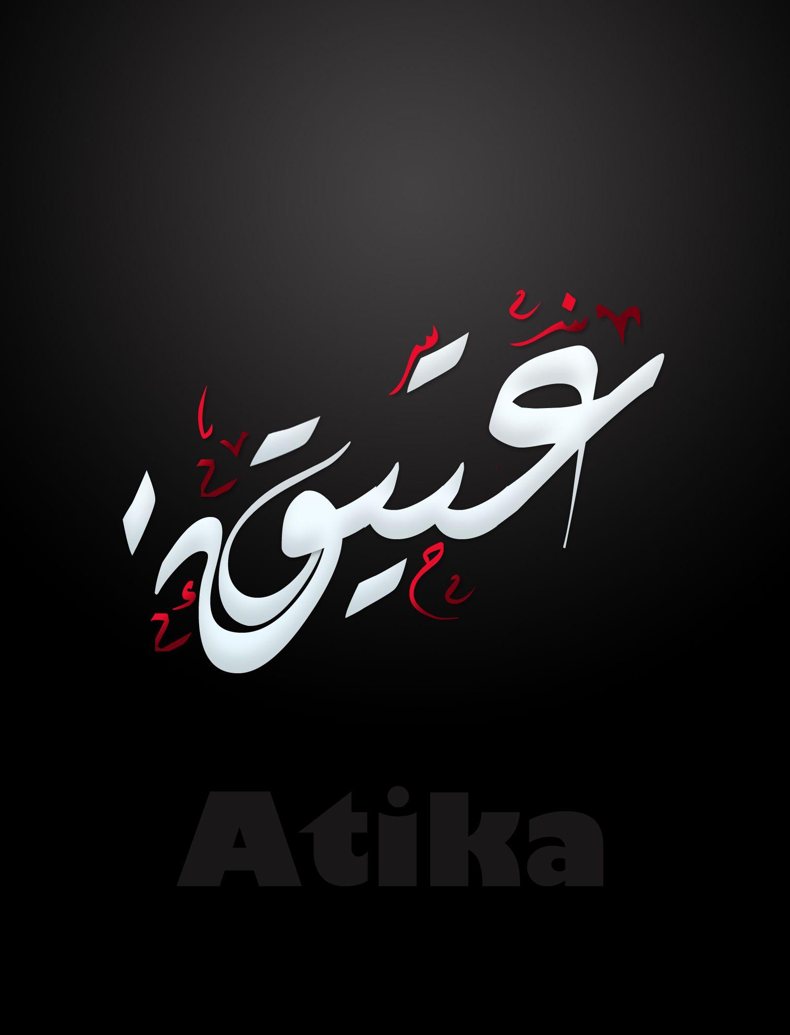 Atika عتيقة Letters Calligraphy Arabic