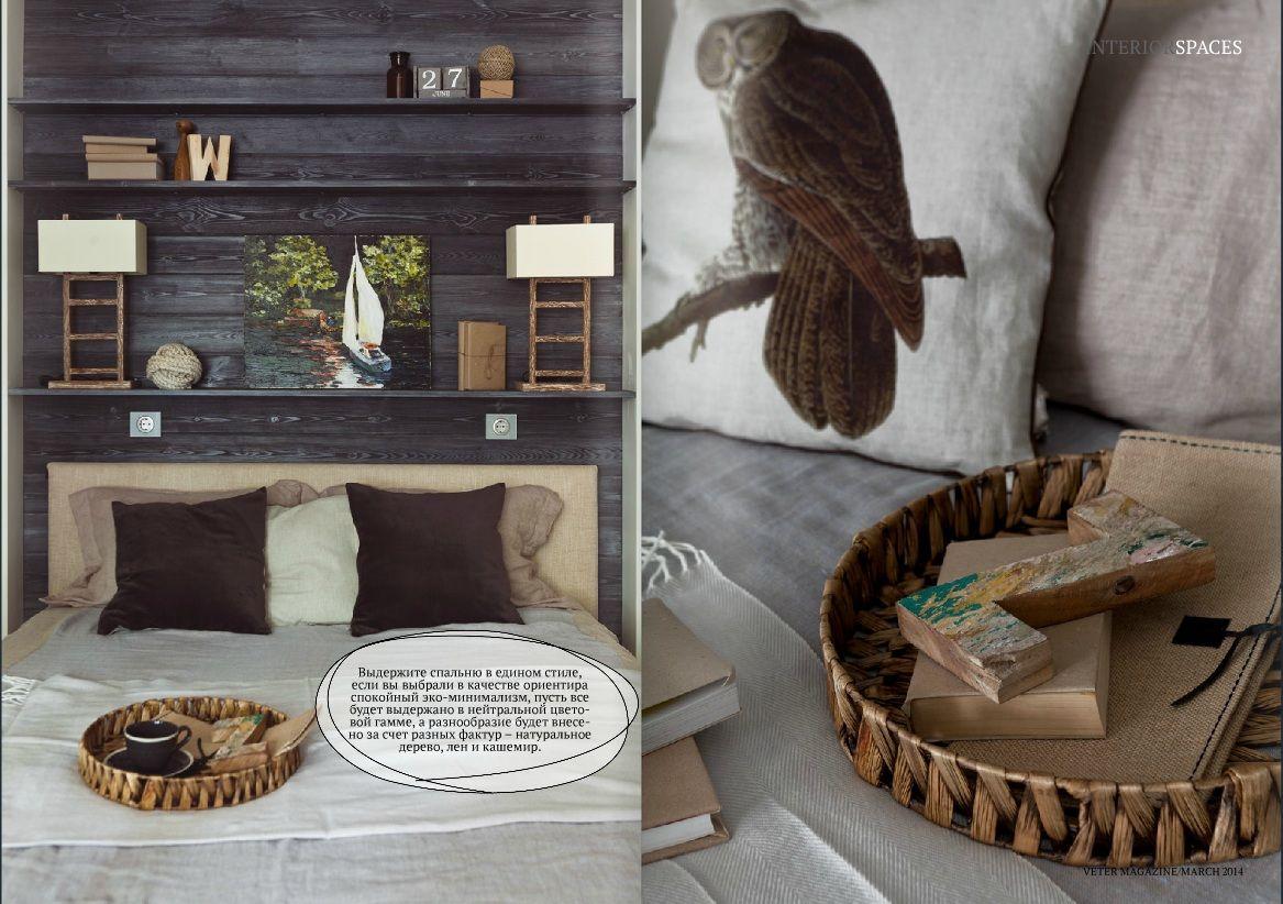 The bedroom - veter magazine