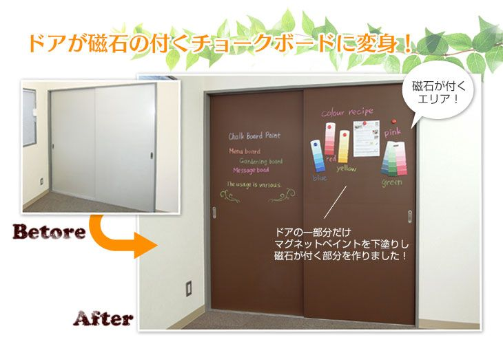Diy ドアを磁石の付くチョークボードに変身させよう チョークボード 襖 黒板