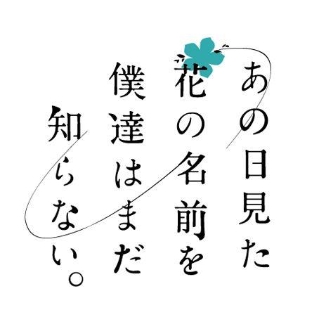 Tvアニメ あの花 今夜スタート ベイブリッジ スタジオ ブログ ロゴデザイン テキストデザイン ロゴ