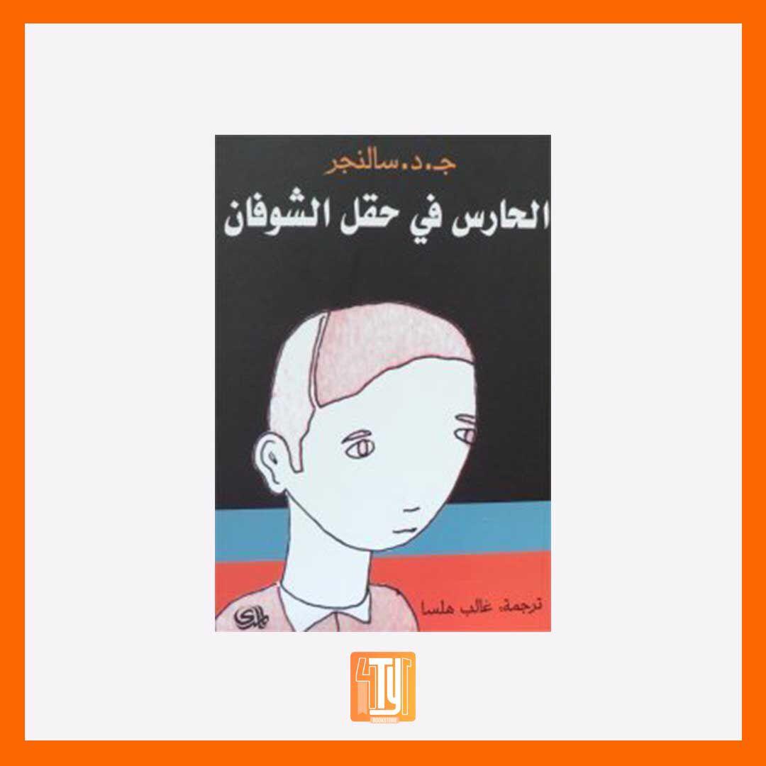 Pin By Fourtyone Bookstore On روايات Book Cover Cover Books