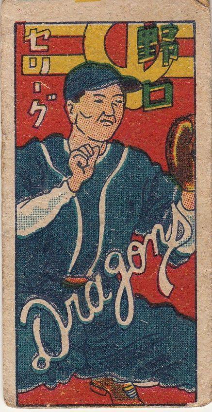 Masaichi Kaneda Baseball cards, Baseball posters, Old