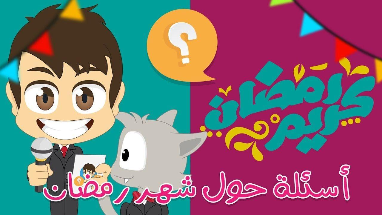 هل تعلم شهر رمضان المبارك أسئلة و أجوبة عن شهر رمضان للأطفال تعل Ramadan Crafts Ramadan Activities Morning Activities