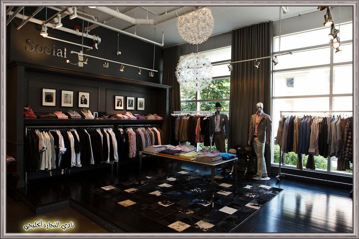 مشروع تجاري ناجح مشروع محل ملابس للرجال في السعودية Shop Interior Design Design Shop Interior