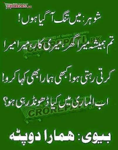 Urdu Latifay Husband Wife Funny Jokes With Cartoon 2014: Urdu Latifay: Husband Wife Jokes In Urdu 2014, Mian Bivi