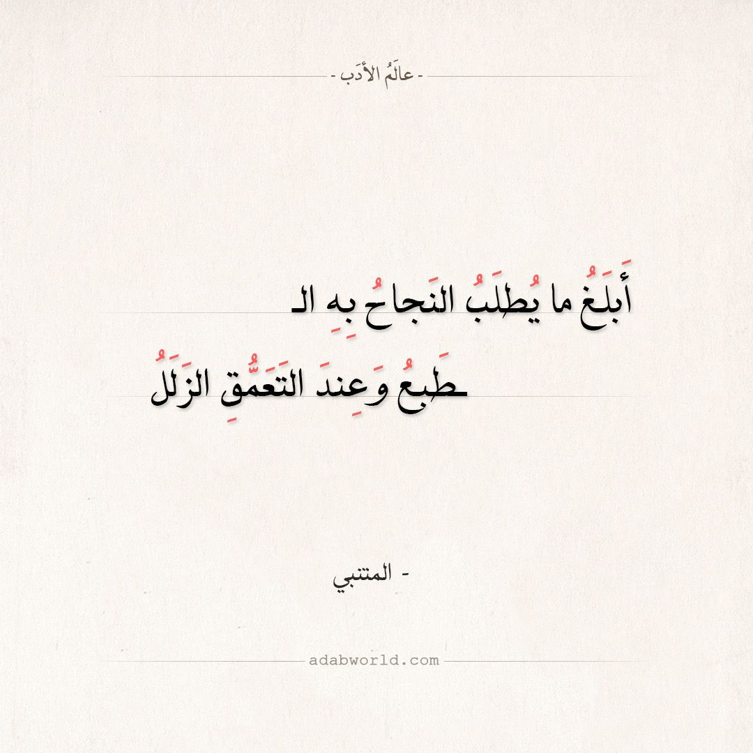 Pin By Fayssal Mahieddine On المتنبي Words Quotes Quotes Arabic Poetry