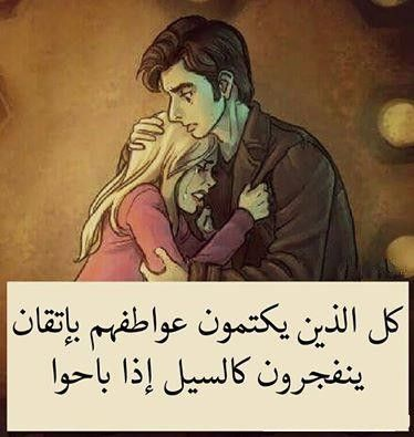 pinlyan hitham on arabic quotes with images