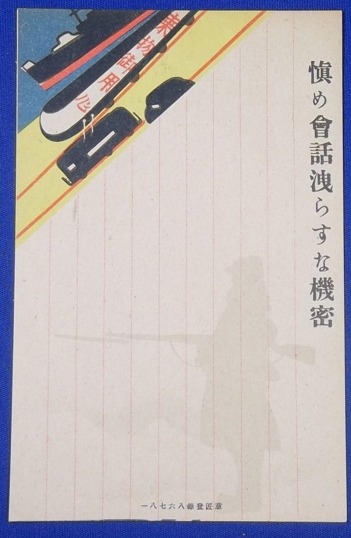"1940's Japanese Pacific War Time Postcards : Civilian's Prevention From Espionage ""Be careful of conversations. Never leak military secrets"" ""Be careful in public transportation"" / vintage antique old Japanese military war art card / Japanese history historic paper material Japan - Japan War Art"